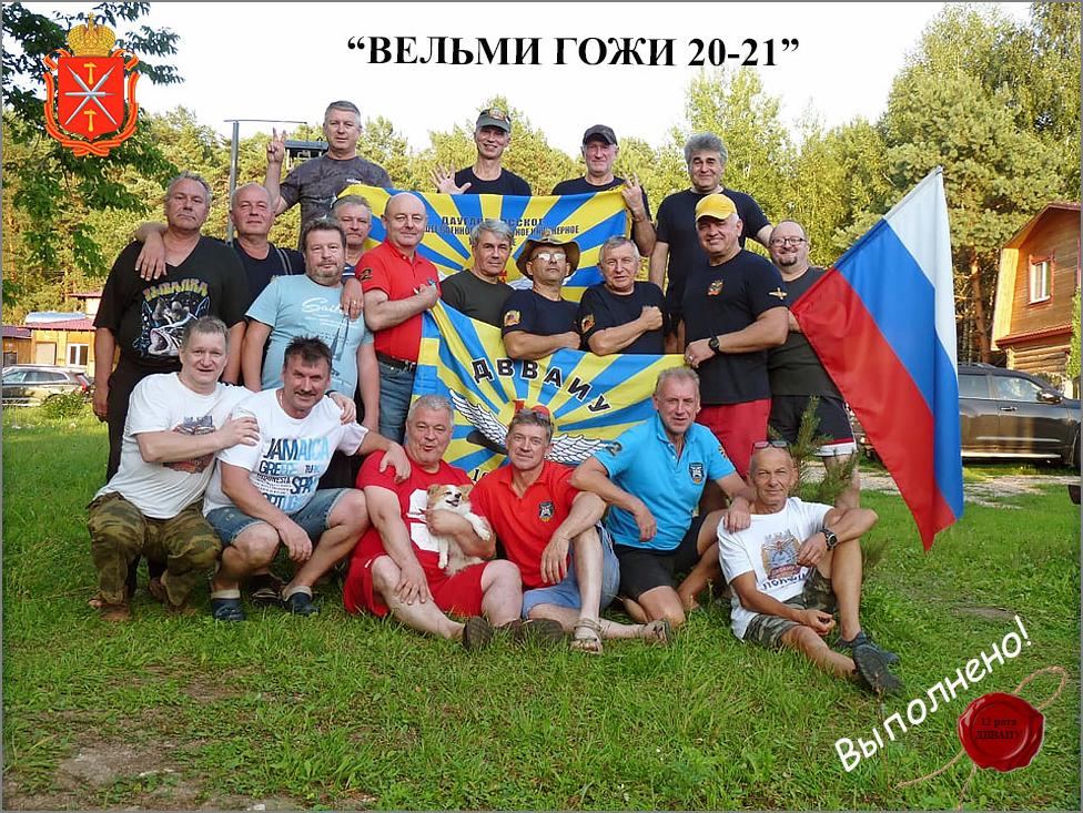 Vstrecha_2021_Fin